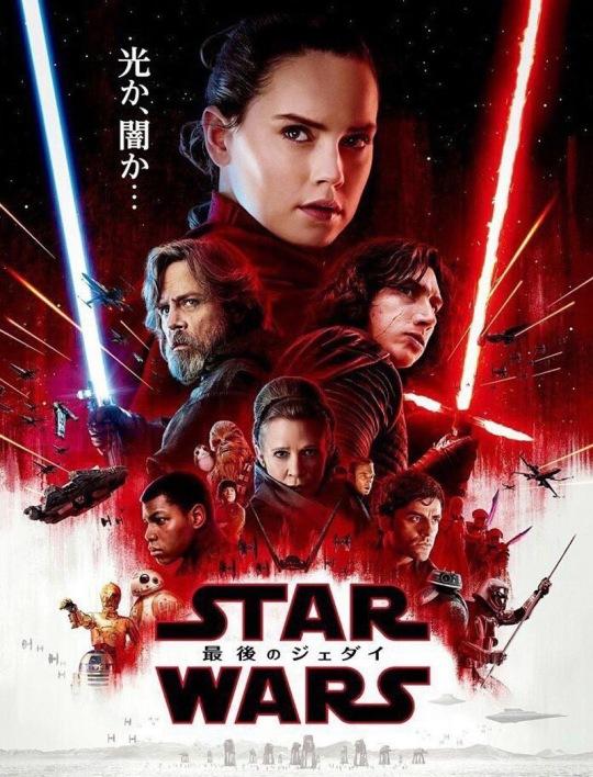 star wars_ultimi_jedi